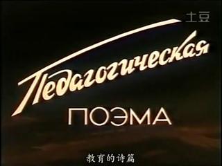 Педагогическая поэма, 1955 год. В китайском прокате фильм шёл под названием ''ЦзяоЮй дэ ШиПянь'' (просвещения стихи, псалом обра