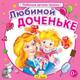 Таня Соловьёва, ансамбль «Клоун Плюх и дети» - Я – самая