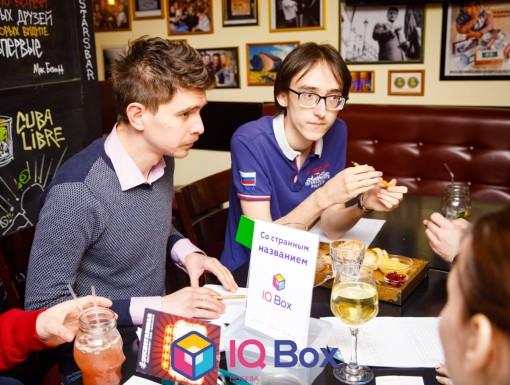 «IQ Box Москва - Игра №56 - 03/03/20» фото номер 38