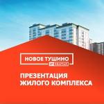 Квартал «Новое Тушино»