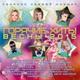 Нюша - Это Новый Год (Dance Version) (PrimeMusic.ru)