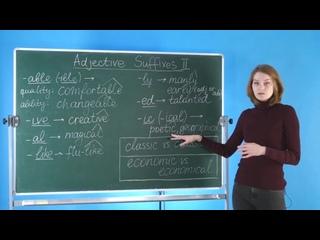 Словообразование- суффиксы прилагательных. Часть 2