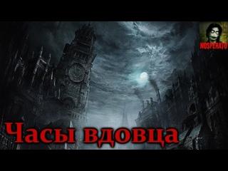 (NOSFERATU)Истории на ночь - Часы вдовца