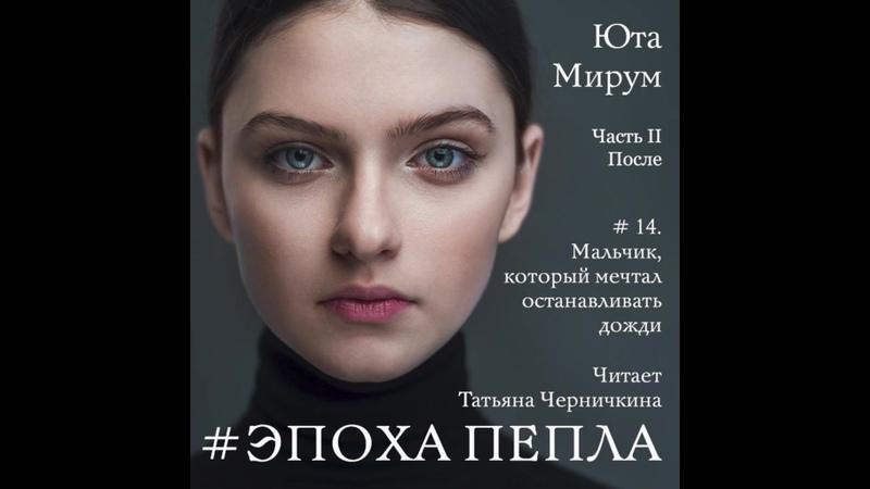 Юта Мирум «Эпоха пепла, часть II» чит. Татьяна Черничкина