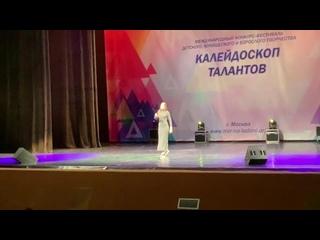 Калейдоскоп талантов 2019 . Александра Шитухина