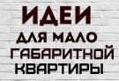 Малогабаритка