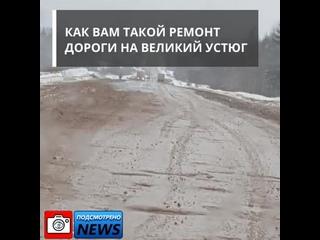Подсмотрено NEWS/Актуальная дорога на Великий Устюг.