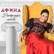 Афина - Роза чайная
