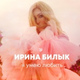 Ирина Билык - Я умею любить