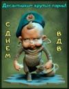 Фотоальбом Максима Башегурова