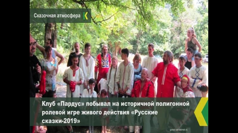Клуб «Пардус» посетил «Русские сказки-2019»