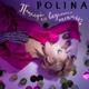 Polina - Поцелуй со вкусом текилы