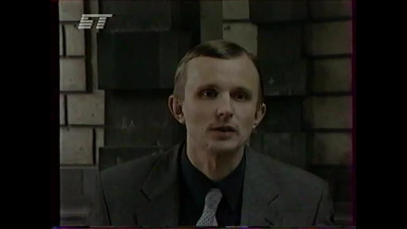 т с Агентство НЛС 2 БТ 05 11 2003 7 серия