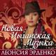 Эрденко Леонсия - Хоп-хоп