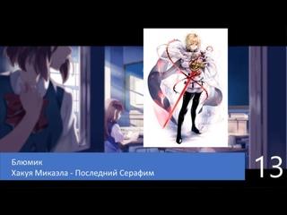 017.Аниме академия-2020.Косплей-шоу 13 - Блюмик - Хакуя Микаэла - Последний Серафим