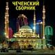 Шамиль Идрисов - Лезгинка Чеченская