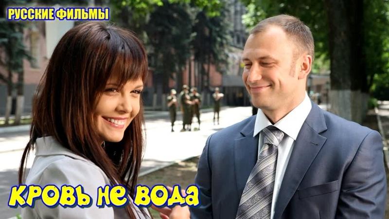 КРОВЬ НЕ ВОДА Фильм Мелодрама