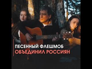 Песенный флешмоб объединил россиян