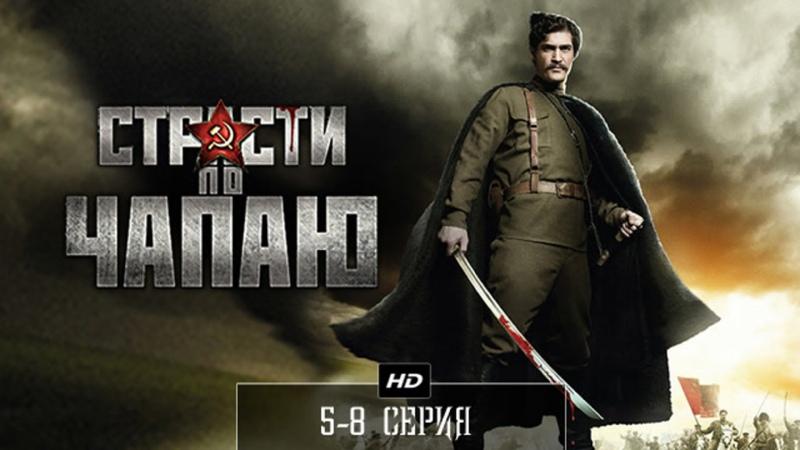 Страсти по Чапаю 5 8 серия 2012