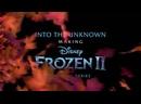 Вновь за горизонт Создание «Холодного сердца 2». Трейлер