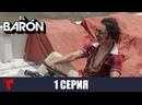 Барон / El Barón 1 серия El Baron