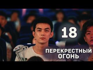 рус.саб Перекрёстный огонь (18/36)