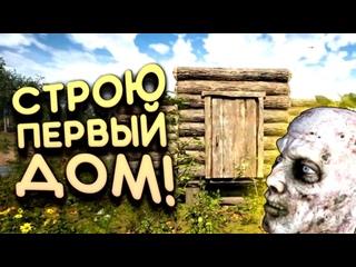 [SHIMOROSHOW] СТРОЮ ПЕРВЫЙ ДОМ! - ВЫЖИВАНИЕ В НОВОМ FOREST! - The Infected