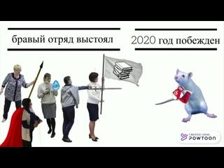 Творческий отчет 2020