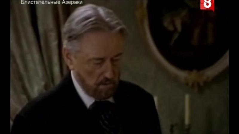 Блистательные Азераки тв сериал серия 2 Le grand Batre 1997 режиссер Лоран Сарселе