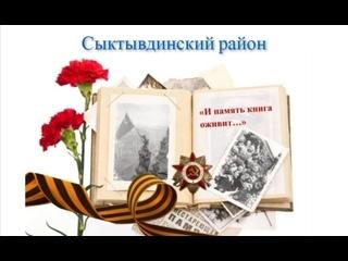 Сыктывдинский район ВОВ