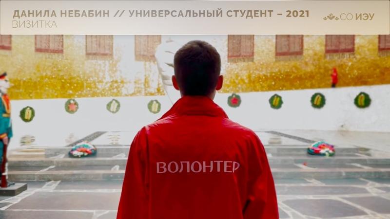 ИЭУ Визитка — Данила Небабин (Универсальный студент — 2021)