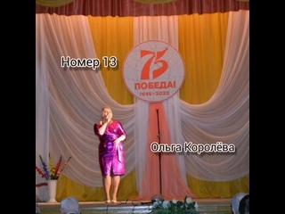 Участница √13 Ольга Королёва.mp4