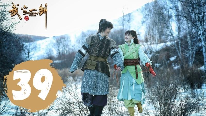 [АВТОПЕРЕВОД] 39 Серия - Первый клинок Удана (First Sword of Wudang)