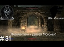 The Elder Scrolls V Skyrim 31 Лабиринтиан у Дверей Морокеи!