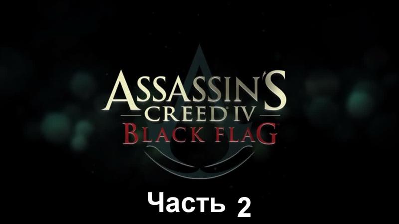 Assassins Creed IV Black Flag Часть 2