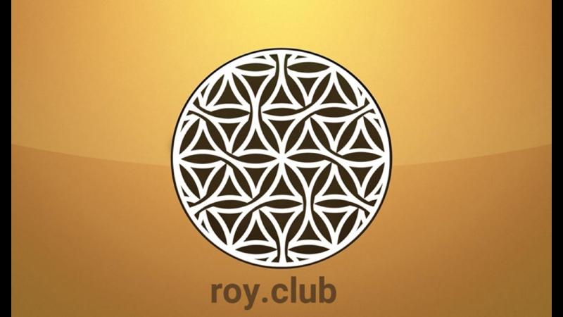 Подробная инструкция о том как зарегистрироваться в Рой Клубе
