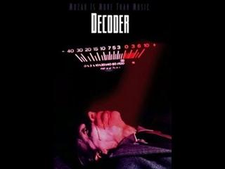 Декодер (1984)