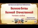 Виртуальная книжная выставка Великие битвы Великой Отечественной