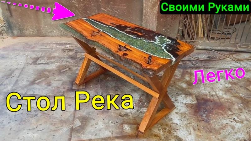 Эсклюзивный стол река из эпоксидной смолы и дерева своими руками Легко