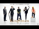 Кинозал Live Kingsman Секретная служба 1080р