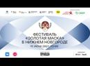 Пресс-конференция фестиваля «Золотая маска» в Нижнем Новгороде