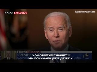 Джо Байден ответил утвердительно на вопрос, считает ли он Владимира Путина убийцей