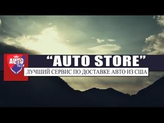 """""""AUTO STORE"""" - Лучший сервис по доставке автомобилей из США"""