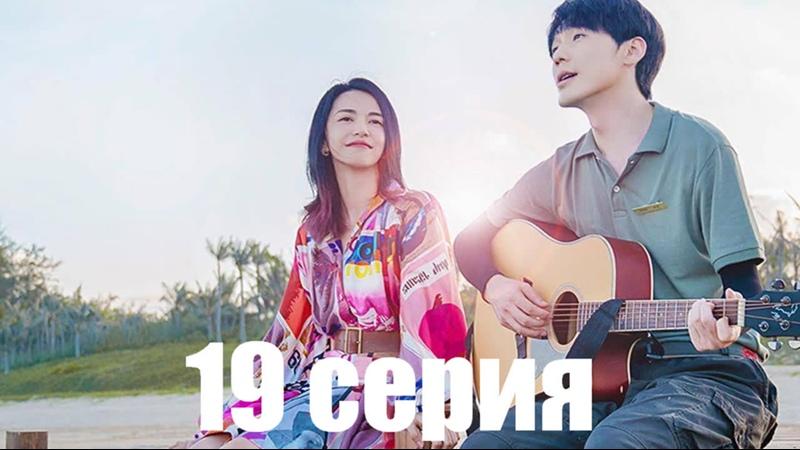 YUPIMIX Каникулы любви Vacation of Love русские субтитры 19 серия