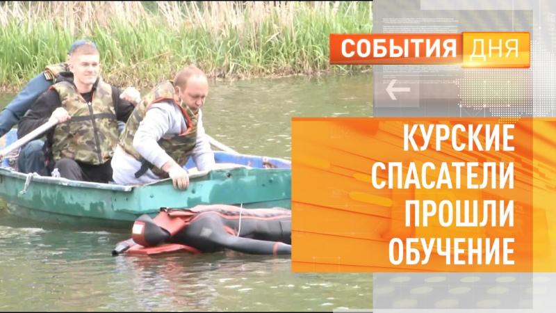 Курские спасатели прошли обучение