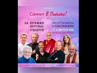 Саммит «В ПОТОКЕ»