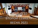 Lecture 07 MA. 2020/21. Semester 2.pdf