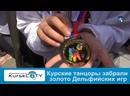 Курские танцоры забрали золото Дельфийских игр
