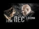 Пёс, 1 сезон, 1-10 серии из 20, боевик, криминал, комедия, Украина, 2015