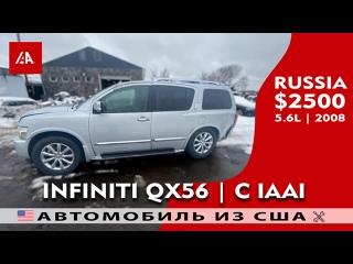Автомобиль из США до $2500 | Обзор Infiniti QX56 (2008) для клиента